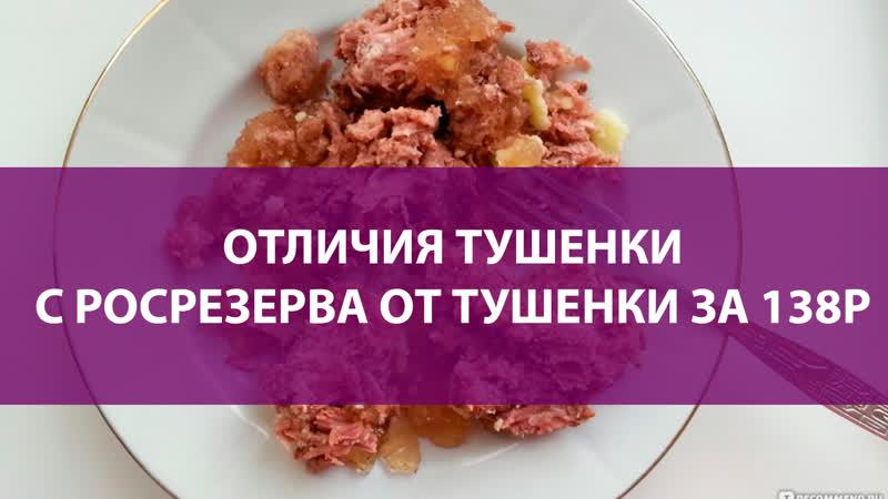 Тушенка за 138 рублей против тушенки с Росрезерва за 100р