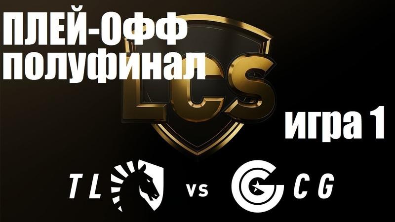 TL vs CG Игра 1 Полуфинал LCS Summer 2019 Плей Офф LCS NA Team Liquid Clutch