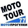 MotoTour 77 Мотопрогулки - Экскурсии   МотоТакси