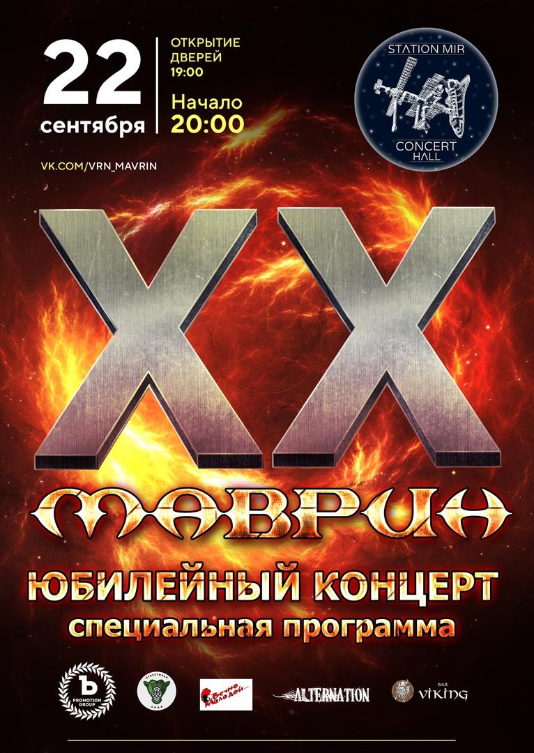 Афиша Воронеж МАВРИН / 17.11.19 / Воронеж