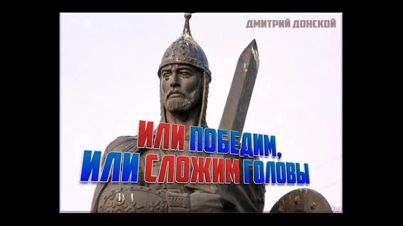 Или победим или сложим головы Дмитрий Донской