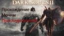 CS:GO | Dark souls 2 | Валим Преследователя