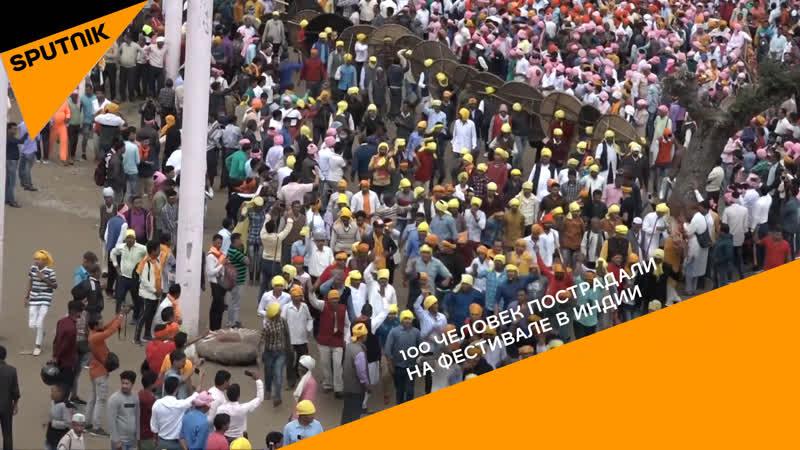 100 человек пострадали на фестивале в Индии