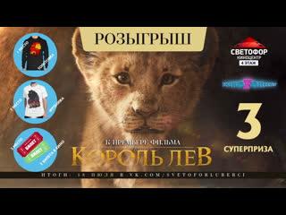 """Конкурс к премьере фильма """"Король Лев"""""""