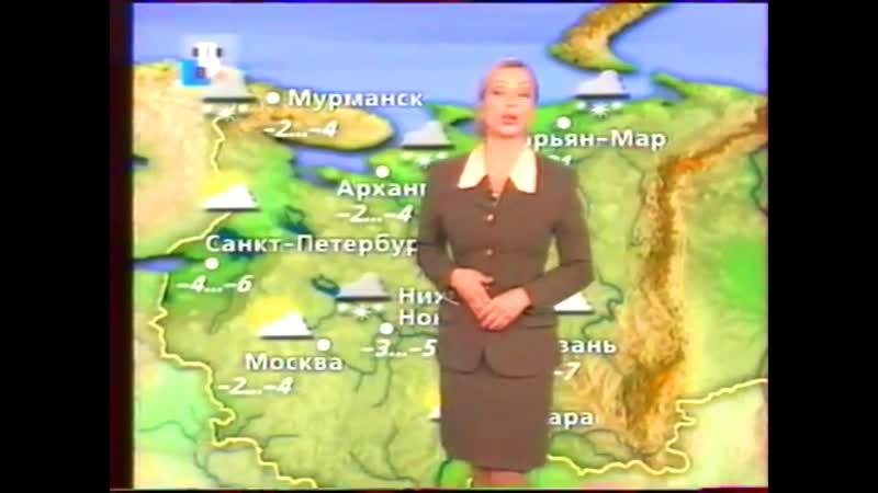Прогноз погоды (ТВЦ, 02.03.2003) Метео ТВ