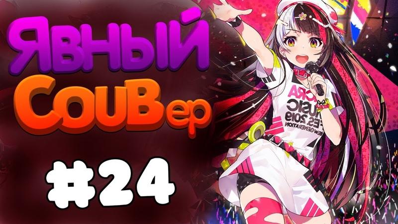 Явный Dominant COUB 24 лучшие за октябрь COUB 2019 / anime / аниме / amv / приколы