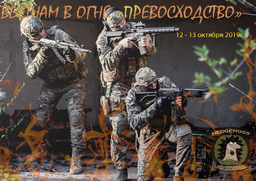 "Афиша Волгоград ВЬЕТНАМ В ОГНЕ ""ПРЕВОСХОДСТВО"""