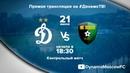 «Динамо» vs «Рудар» Словения - Live!
