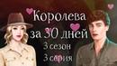 ВЫШЛА ЗАМУЖ ЗА АДАМА И ИЗМЕНИЛА ЕМУ С ЛЕО 🙈| Королева за 30 дней | 3 сезон 3 серия | Клуб романтики
