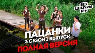 смотреть онлайн Пацанки на Пятнице () 3 серия бесплатно в хорошем качестве HD 720