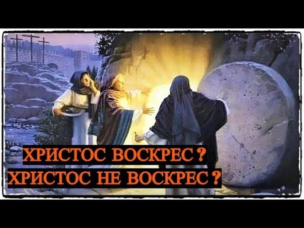 Христос Воскрес? - или - Христос НЕ Воскрес?