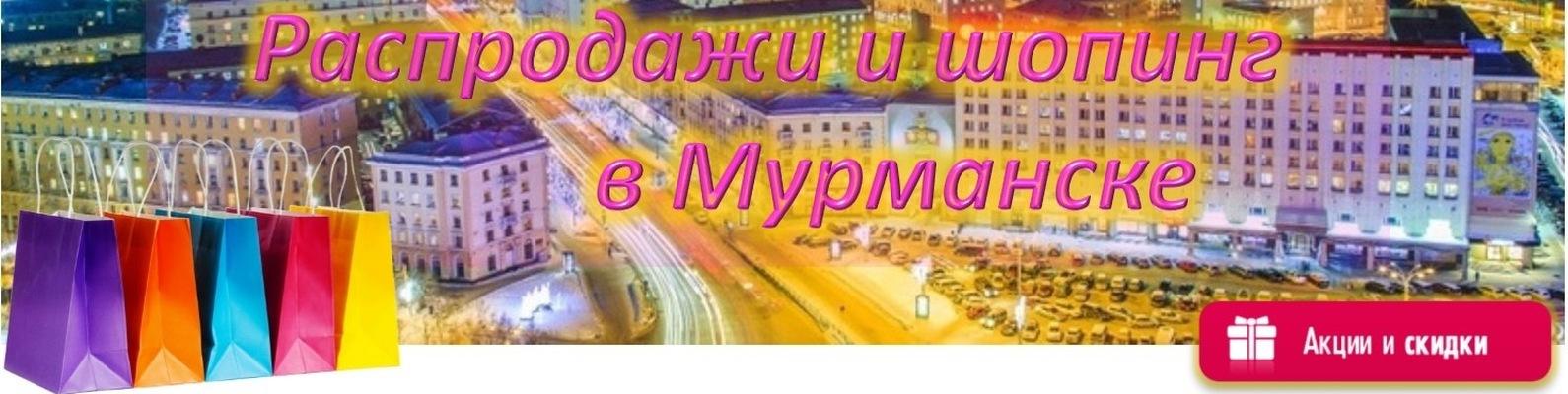 8e37f8d9b5ab ~   Распродажи и шопинг в Мурманске   ~   ВКонтакте
