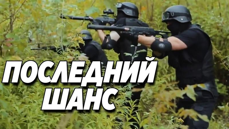 БОЕВИК ВЗОРВАЛ ИНТЕРНЕТ Последний шанс Русские боевики кино новинки детективы hd