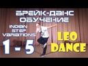 Break-dance tutorial: indian steps 1-5 . Lesson 5.