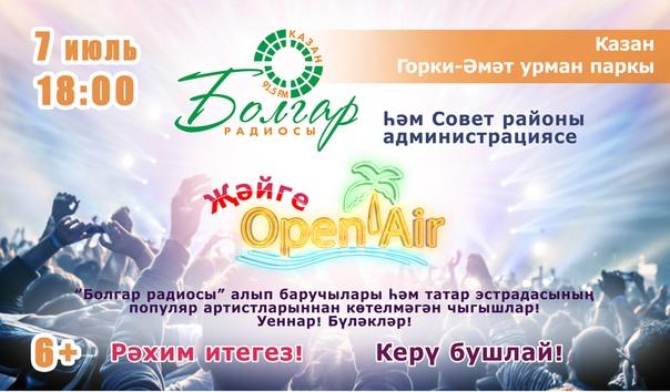 этом году болгар радиосы телефон для поздравлений предложения