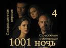 Сокращенная 1001 ночь, рус.суб. Ч.4 (7-8с)