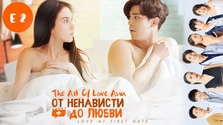 ОТ НЕНАВИСТИ ДО ЛЮБВИ LOVE AT FIRST HATE 2 Эпизод русские субтитры