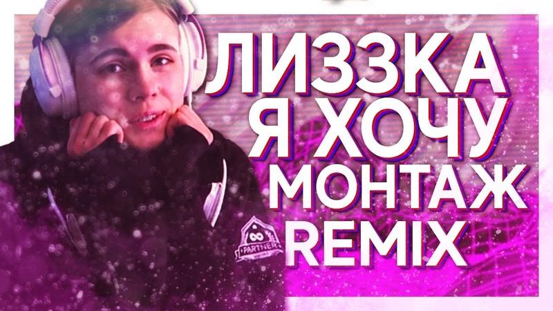 MIDIX x BORCH - Я ХОЧУ МОНТАЖ (feat. Лиззка Папич)