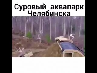 Суровый аквапарк Челябинска.mp4