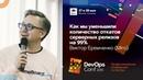 Как мы уменьшили количество откатов серверных релизов на 99% / Виктор Еремченко (Miro)