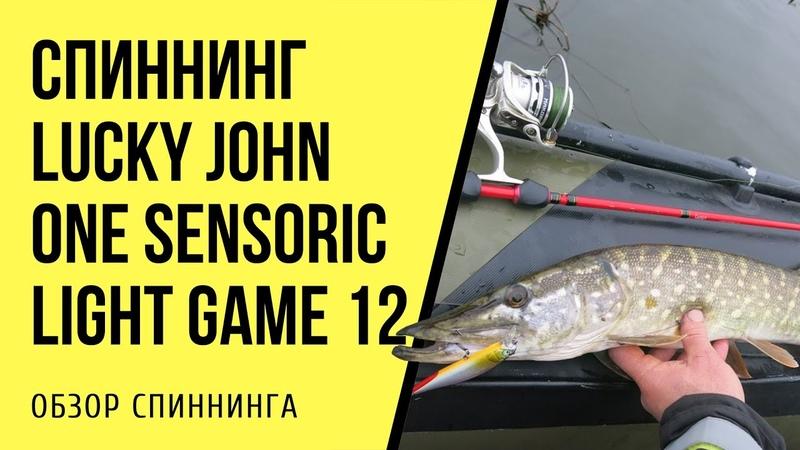 Обзор спиннинга Lucky John One Sensoric Light Game 12