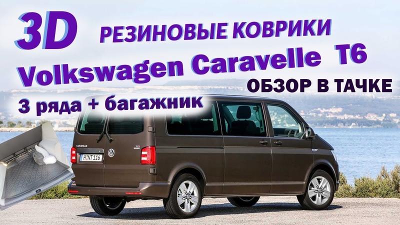 3D Резиновые коврики Volkswagen Caravelle T6 \ 3 ряда БАГАЖНИК \ ОБЗОР В ТАЧКЕ