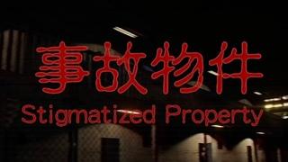 Съемная стремная квартира ▶ Stigmatized Property (прохождение японского хоррора)