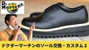 Dr.martenドクターマーチンのソール交換・カスタム編2 愛知県豊橋市の靴20462