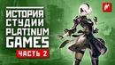 История студии Platinum Games: часть 2