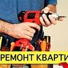 Ремонт квартир  в Санкт-Петербурге цены недорого
