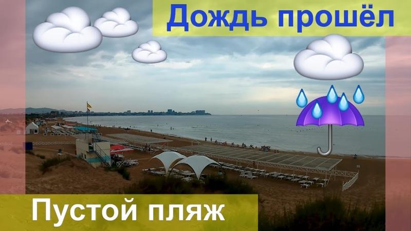 МОРЕ сегодня 🌞 22 июня 2019 года - серое небо, серое море, но жарко 28С Анапа