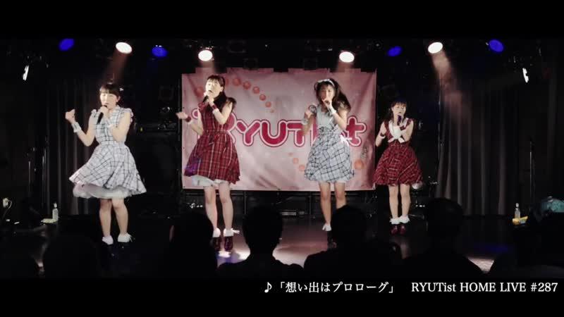 RYUTist 【Omoide wa Prologue】(Kikan Gentei Koukai)| RYUTist HOME LIVE 287