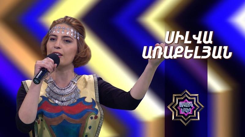 Ազգային երգիչ National Singer Silva Araqelyan Hasninq Sasun Sasunciner Sasno Curer
