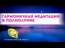 Гармоничная медитация в Полнолуние от 14 августа