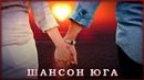 Шансон Юга Только новинки 2019 сборник песен