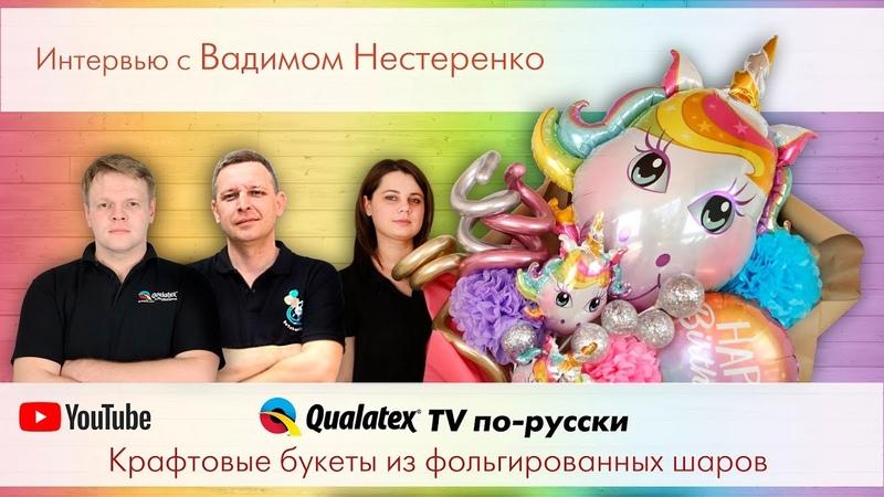 QTVR 13. Крафтовые букеты из фольгированных шаров. Вадим Нестеренко CBA Интервью.