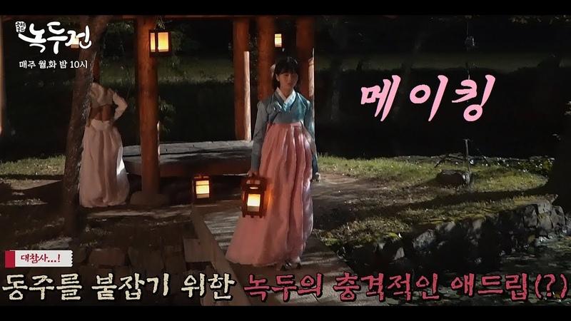 [BTS] Съемки 6 эпизода Nok Du Chronicle - Тэо
