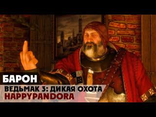 Ведьмак 3: Дикая Охота. Барон, ты первый в списке!