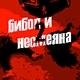 Бибоп и Несмеяна-2 - Призрак