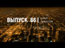 AURUM VIDEO ВЫПУСК 66