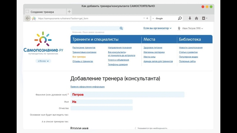 Как добавить тренера или консультанта на портал Самопознание.ру