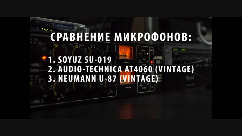 Тест студийных микрофонов SOYUZ Audio Technica Neumann Kbadrat rec г Краснодар