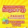 """Туристическое агентство """"Поедем В Тур"""""""