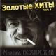 ВОЗВРАЩЕНИЕ МУШКЕТЁРОВ (Михаил Боярский) - Летели дни