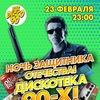ДИСКОТЕКА В ПЯТИ БАРАХ ДИСКО 90!