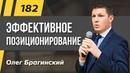 Олег Брагинский ТРАБЛШУТИНГ 182 Эффективное позиционирование