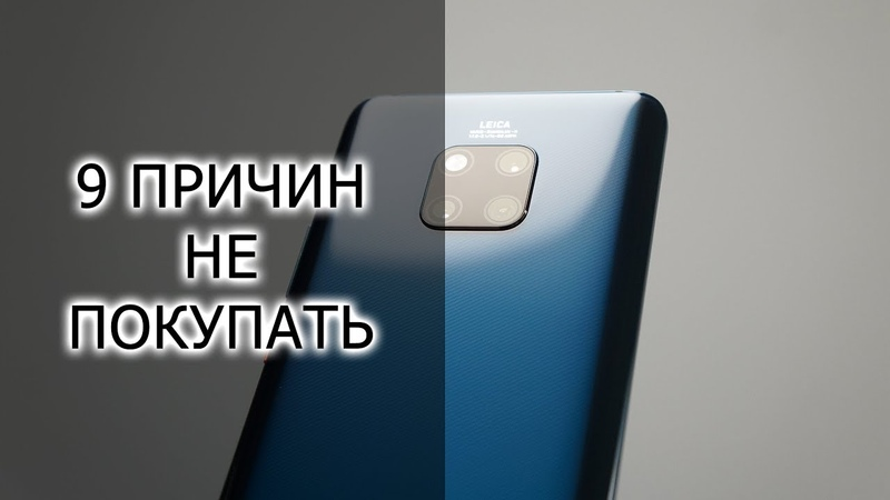 9 причин НЕ покупать Huawei Mate 20 Pro