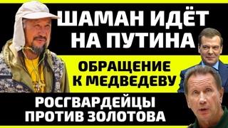 Шаман идёт к Путину! Гвардейцы против Золотова. Обращение к Медведеву