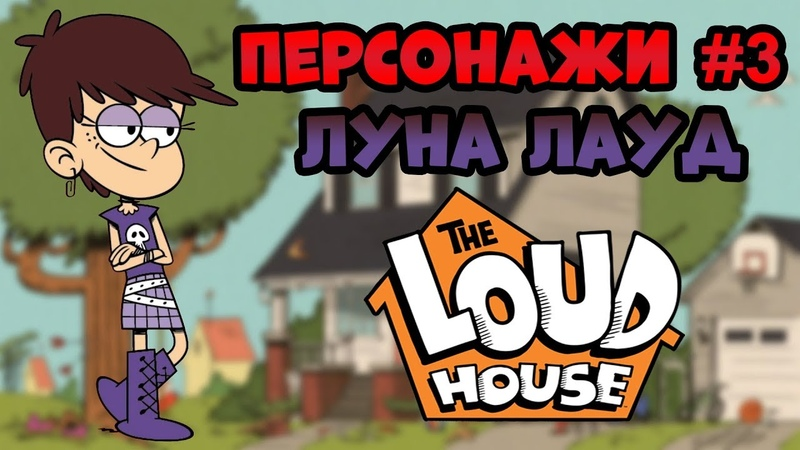 Персонажи 3 Луна Лауд Мой шумный дом
