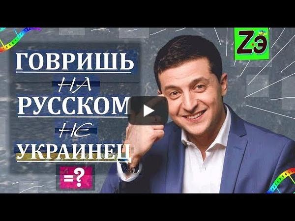 Говоришь по русски Не маешь права быть украинцем Зеленский Слуга Народа